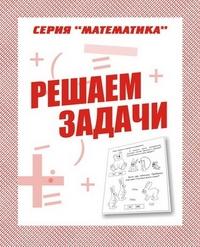 Математика «Решаем задачи» Д-761