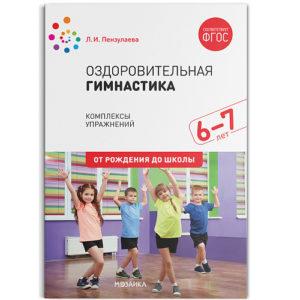 """Библиотека программы """"От рождения до школы"""""""