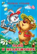Книжка в мягкой обложке. Первое чтение по слогам. Заяц и медвежонок 25137