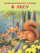 Книжка в мягкой обложке. Познавательное чтение. В лесу 22686