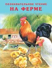 Книжка в мягкой обложке. Познавательное чтение. На ферме 22648